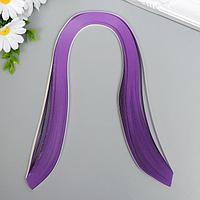 Полоски для квиллинга 120 полосок плотность 120 гр 'Фиолетовые' ширина 0,5 см длина 53 см