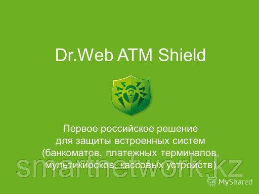 Dr.Web ATM Shield 4
