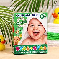 Соль для ванн 'Буль-буль' детская неароматизированная, с экстрактом мелиссы, 500 г