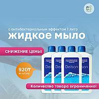 Жидкое мыло Delsan с антибактериальным эффектом 1 литр