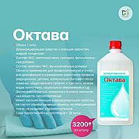 """Дезинфицирующее средство """"Октава"""" 1 литр"""