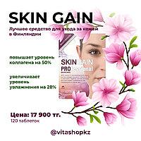 Скин Гейн ПРОФЭШНЛ №120 (таблетки) - омоложение кожи