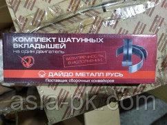 Вкладыши ГАЗ-52-04  (шатунные) Ш 0 1000104