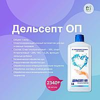 Кожный антисептик Дельсепт ОП 1 литр