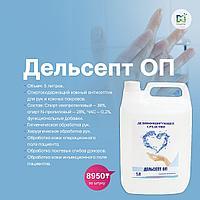 Кожный антисептик Дельсепт ОП 5 литров