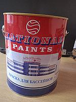 Краска для бассейнов NATIONAL 3кг голубой