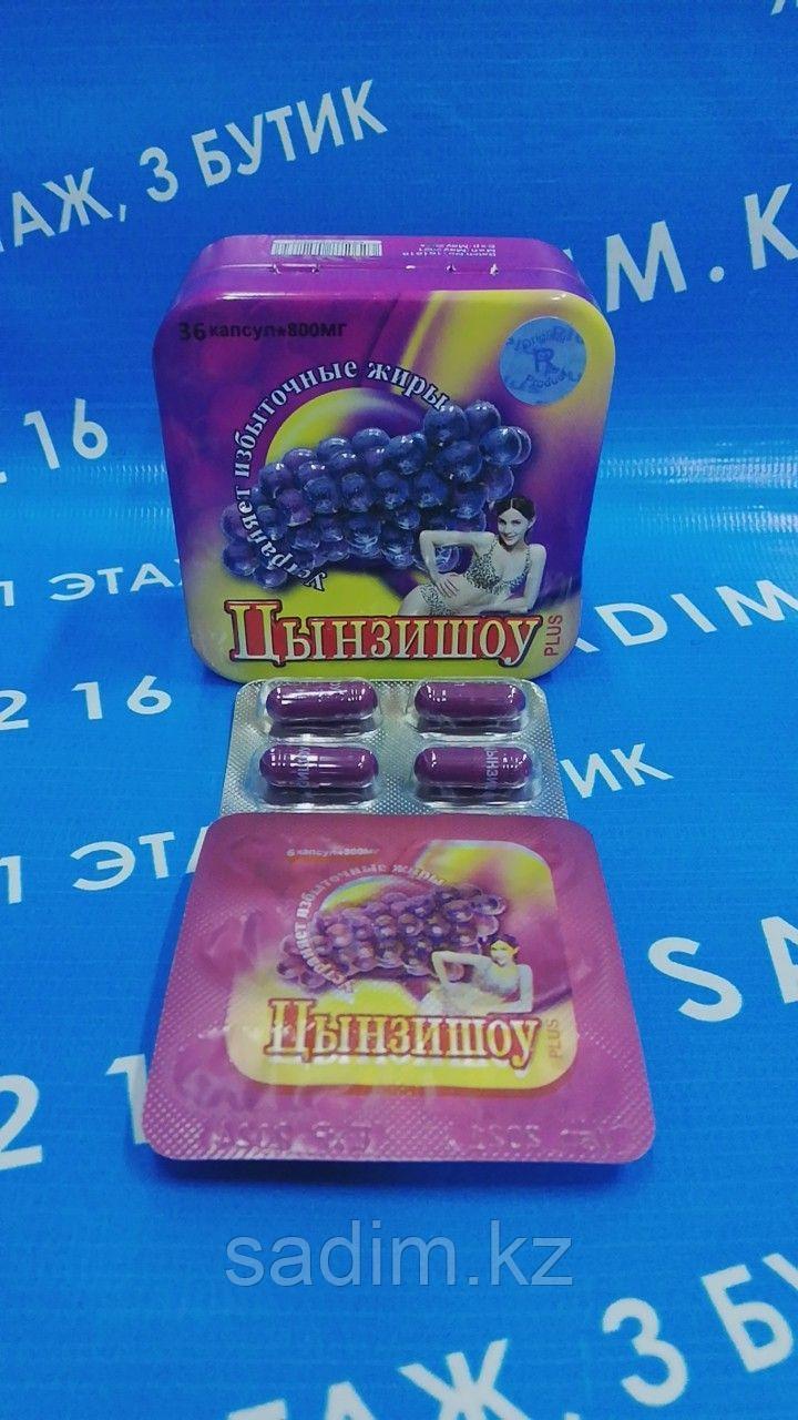 Цынзишоу ( Виноград )- Металлическая упаковка