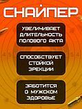 Снайпер препарат для повышения потенции (12 таб)., фото 4