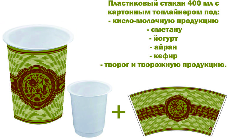 Пластиковый стакан с картонным топлайнером 400 мл под кисло-молочную продукцию, фото 2
