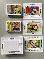 Метафорические карты OH Cards (Ох) (копия для обучение ) электронная версия 1500тг