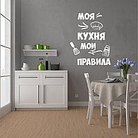 """Интерьерные наклейки для кухонной зоны """"Правила кухни"""""""