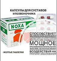 Noxa Ноха 20 (Пироксикам + Дексаметазон) обезболивание суставных заболеваний 10 капсул+20 таблеток