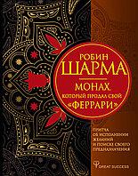 Книга «Монах, который продал свой «феррари», Робин Шарма, Подарочное издание, Твердый переплет