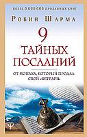 Книга «9 тайных посланий от монаха, который продал свой «феррари»», Робин Шарма, Твердый переплет