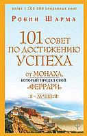 Книга «101 совет по достижению успеха от монаха, который продал свой «феррари». Я - Лучший!», Робин Шарма