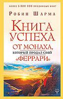 Книга «Книга успеха от монаха, который продал свой «феррари»», Робин Шарма, Твердый переплет