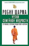 """Книга «Уроки семейной мудрости от монаха, который продал свой """"феррари""""», Робин Шарма, Мягкий переплет"""