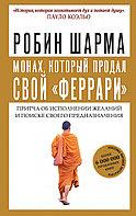 Книга Монах, который продал свой феррари. Притча об исполнении желаний и поиске своего предназначения Р. Шарма