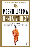 Книга «Книга успеха от монаха, который продал свой «феррари»», Робин Шарма, Мягкий переплет