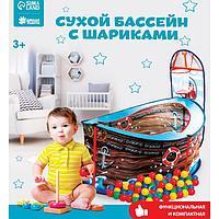 Сухой бассейн с шариками 'Корабль'