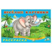 Книжка-раскраска «Зоопарк»