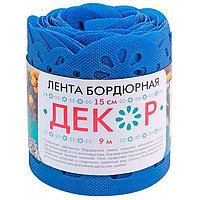 Лента бордюрная Декор синяя 15см*9 м