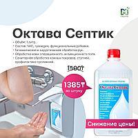 Октава Септик 1 литр кожный антисептик
