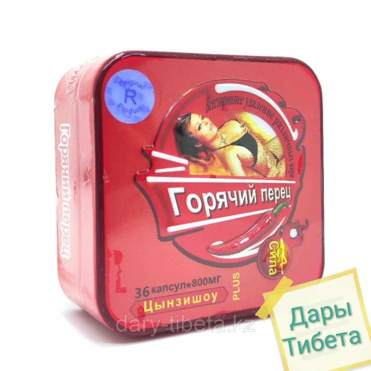 Горячий перец- Металлическая упаковка(от Цынзишоу)