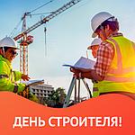 День строителя!