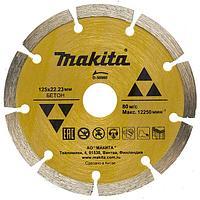 Сегментированный алмазный диск Makita 125 мм D-50980