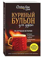 """Книга """"Куриный бульон для души: 101 лучшая история"""", Кэнфилд Дж., Хансен М. В."""