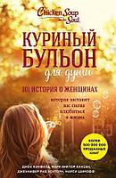 """Книга """"Куриный бульон для души: 101 история о женщинах"""""""
