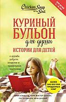 """Книга """"Куриный бульон для души: истории для детей"""""""