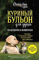 """Книга """"Куриный бульон для души: 101 история о животных"""""""