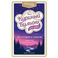 """Книга """"Куриный бульон для души: 101 история о чудесах"""""""
