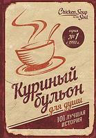 Книга «Куриный бульон для души: 101 лучшая история» Джек Кэнфилд, Марк В. Хансен, Эми Ньюмарк