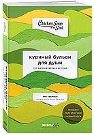 Книга «Куриный бульон для души: 101 вдохновляющая история о сильных людях и удивительных судьбах», Ньюмарк Эми
