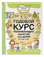 Книга «4+ Годовой курс развивающих занятий для детей от 4 до 5 лет» Янушко Е.А.