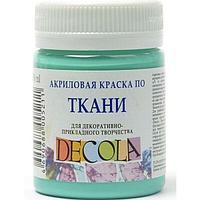 Акрил для ткани DECOLA Мятный, 50 мл.