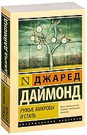 Даймонд Дж.: Ружья, микробы и сталь: история человеческих сообществ. Эксклюзивная классика
