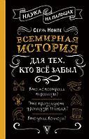 Нечаев С. Ю.: Всемирная история для тех, кто все забыл