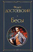 Достоевский Ф. М.: Бесы. Всемирная литература (новое оформление)