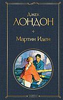 Лондон Дж.: Мартин Иден. Всемирная литература (новое оформление)