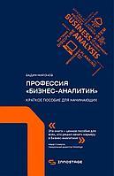 """Миронов В.: Профессия """"бизнес-аналитик"""". Краткое пособие для начинающих"""