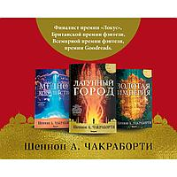 Чакраборти Ш. А.: Трилогия Дэвабада (комплект из трех книг)