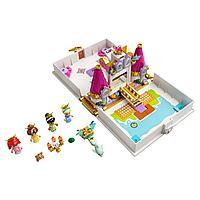 LEGO: Книга сказочных приключений Ариэль, Белль, Золушки и Тианы Disney Princess 43193