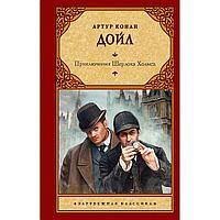 Дойл А. К.: Приключения Шерлока Холмса. Зарубежная классика