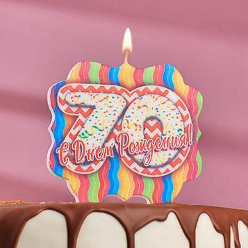 "Свеча для торта цифра ""70"", ГИГАНТ"