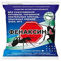 Фенаксин L для уничтожения тараканов, клопов, блох, мух