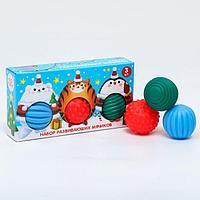 Подарочный набор развивающих массажных мячиков 'Новогодние малыши', 3 шт.